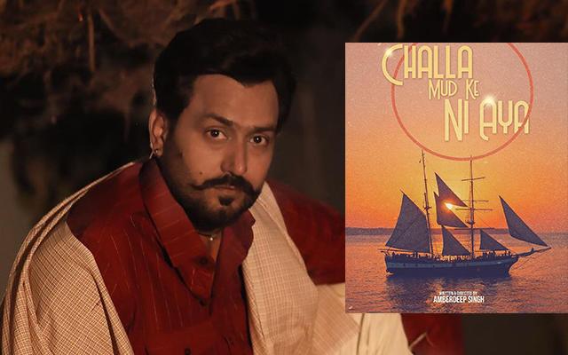 Challa Mud Ke Ni Aya : Amberdeep Singh Announces His Upcoming Project