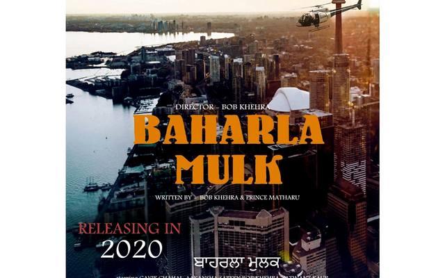 baharla-mulk-new-punjabi-film-gavie-chahal-aakanksha-sareen