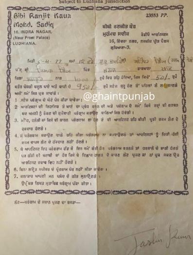 punjabi singer agreement